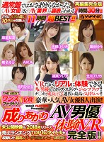 【VR】THE BEST ワンズファクトリーVR 超豪華・人気AV女優8人...