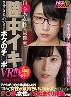 【VR】日本人女性を高確率で膣中イキさせることのできるボクのチ○ポVR!! チ○ポを挿れた瞬間…天をあおいでよだれを垂らしてハメ潮ブッシャー!!さらに涙を流して感じまくり&イキまくり!チ○ポの王様体験VR ダウンロード