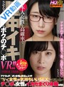【VR】日本人女性を高確率で膣中イキさせることのできるボクのチ○ポVR!! チ○ポを挿れた瞬間…天をあおいでよだれを垂らしてハメ潮ブッシャー!!さらに涙を流して感じまくり&イキまくり!チ○ポの王様体験VR