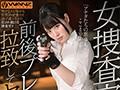 【VR】女捜査官を前後プレスで拉致してヤリまくるVR!! 羽交...sample1