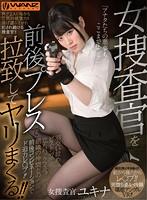 【VR】女捜査官を前後プレスで拉致してヤリまくるVR!! 羽交...
