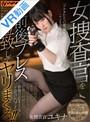 【VR】女捜査官を前後プレ...