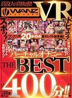 【VR】高没入で高快感!!WANZ VRバーチャルオナニーTHE BEST400分!!(wavr00124)