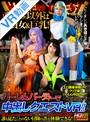 【VR】勇者(ボク)以外は全員女&巨乳!ハーレムパーティーで中出しクエストVR!!(wavr00131)
