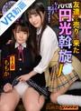 【VR】ねぇねぇ、この子買ってよ!! 友達を売りに来た円光斡旋女子○生(wavr00147)