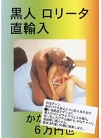 黒人 ロ●ータ 直輸入 ダウンロード