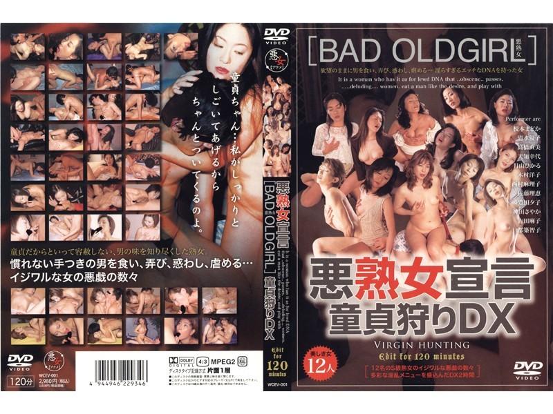 悪熟女宣言 [BAD OLDGIRL]童貞狩りDX パッケージ