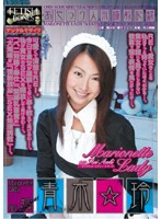 Marionette Lady #03 青木玲 ダウンロード