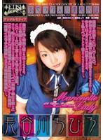 Marionette Lady #06 長谷川ちひろ ダウンロード