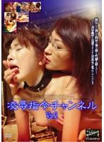 凌辱指令チャンネル Vol.2 ダウンロード