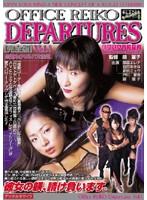 OFFICE REIKO DEPARTURES [完全版] Vol.1 ダウンロード