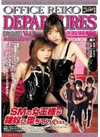 OFFICE REIKO DEPARTURES [完全版] Vol.2 ダウンロード