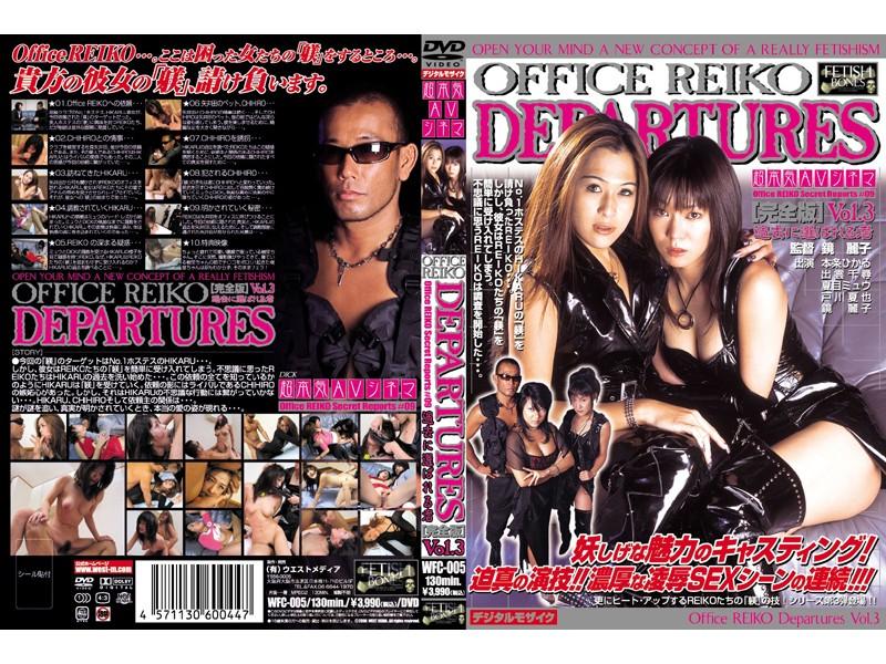 (wfc005)[WFC-005] OFFICE REIKO DEPARTURES [完全版]Vol.3 ダウンロード