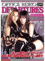 OFFICE REIKO DEPARTURES [完全版]Vol.3 ダウンロード