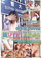 06'年度入学内定 新女子大生実態調査 ダウンロード