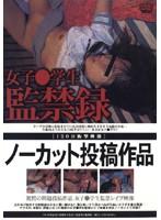 女子●学生 監禁録 [ノーカット投稿作品] ダウンロード