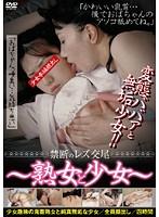 禁断のレズ交尾 〜熟女と少女〜 ダウンロード