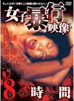 女子暴行映像 8時間 ダウンロード