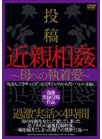 投稿 近親相姦〜母への執着愛〜