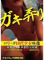 ガキ弄り ロ○ータ10代少女映像