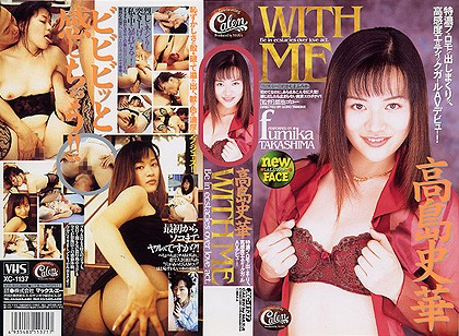 WITH ME Be in ecstacies over love act 高島史華