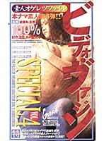 ビデオ・ヴァージン SPECIAL Vol.4 ダウンロード