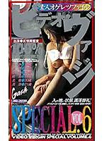 ビデオ・ヴァージンSPECIAL Vol.6 ダウンロード