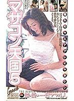 マザコン天国5 ダウンロード