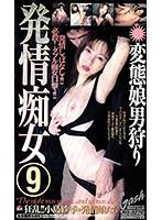 発情痴女9 ダウンロード