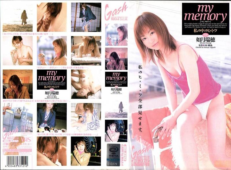 my memory[マイメモリー]