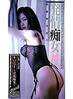 発情痴女 15 ダウンロード