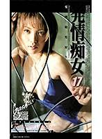 発情痴女 17 ダウンロード