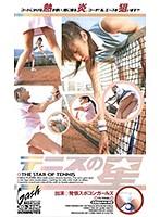 テニスの星