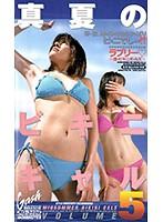 真夏のビキニギャル 5 ダウンロード