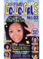 GO.GO.GALS No.02 ダウンロード