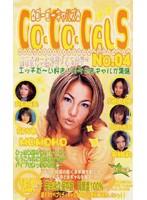 GO.GO.GALS No.04 ダウンロード