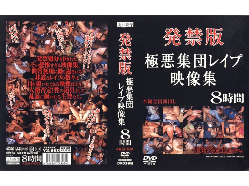 (xhyx001)[XHYX-001] 発禁版 極悪集団レイプ映像集8時間 ダウンロード