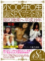 小○○・中○生裏SEX完全版 昭和後期〜平成19年 ダウンロード
