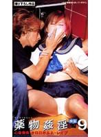 ●物姦淫[検証]9 心身喪失 クロロホルム レ●プ