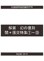 解禁 幻の復刻 関*援交特集1〜20