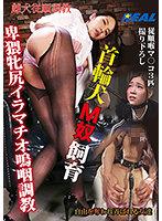 (xrl00025)[XRL-025]首輪犬M奴飼育 卑猥牝尻イラマチオ嗚咽調教 ダウンロード