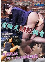 (xrl00026)[XRL-026]首輪犬M奴飼育 卑猥牝尻イラマチオ嗚咽調教2 ダウンロード