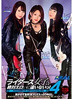 ライダース女子は絶対エロいに違いないっ!4 ガールズバンド編 ROCKの象徴ライダース姿でリズム&中出しSEX ダウンロード