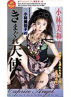 小林美和子のきまぐれ天使 ダウンロード