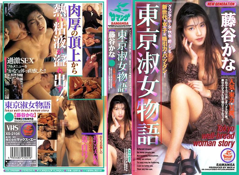 (xs02104)[XS-2104] 東京淑女物語 藤谷かな ダウンロード