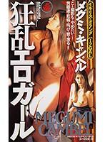 狂乱エロガール メグミ・キャンベル ダウンロード