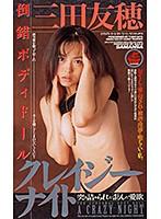 倒錯ボディードール クレイジーナイト 三田友穂 ダウンロード