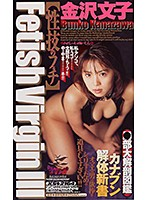 FetishVirginIII 性技のフェチ 金沢文子 ダウンロード