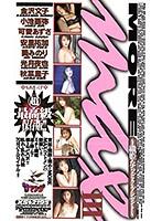 MORE MAX 3 〜織姫たちのビックなプレゼント〜 ダウンロード