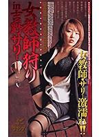 女教師狩り in 吉野サリー 女教師・サリー激濡れ!!